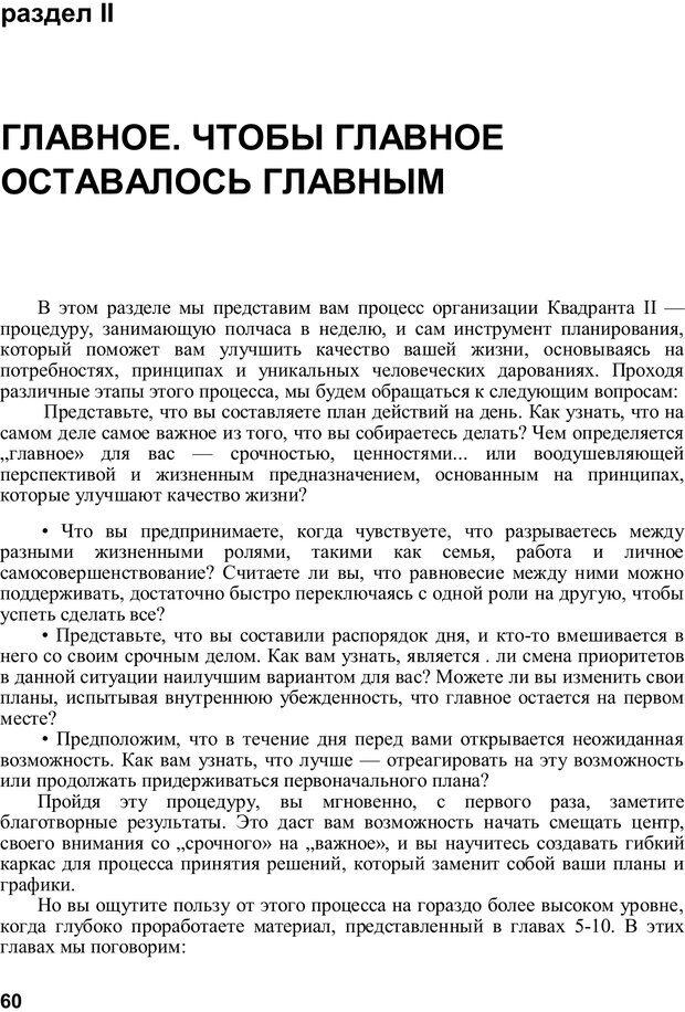 PDF. Главное внимание - главным вещам. Кови С. Р. Страница 59. Читать онлайн