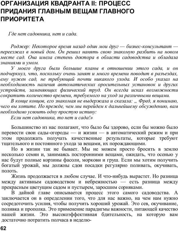 PDF. Главное внимание - главным вещам. Кови С. Р. Страница 61. Читать онлайн
