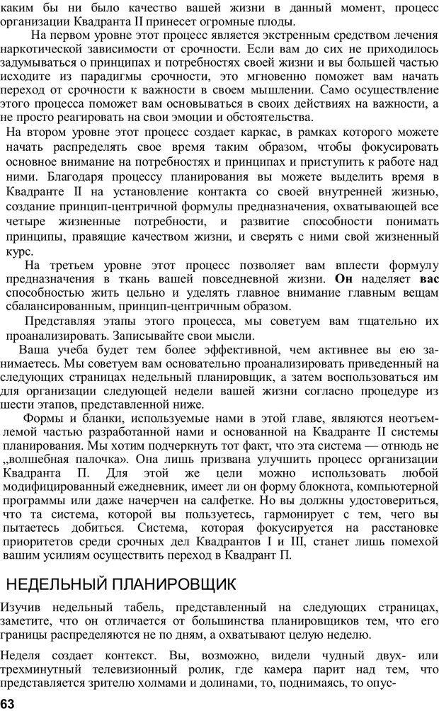 PDF. Главное внимание - главным вещам. Кови С. Р. Страница 62. Читать онлайн