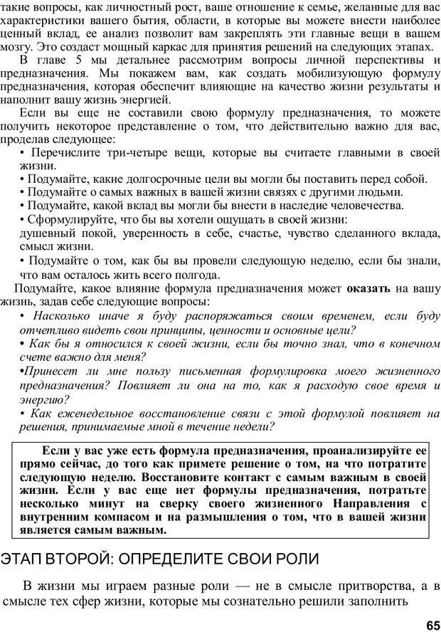 PDF. Главное внимание - главным вещам. Кови С. Р. Страница 64. Читать онлайн