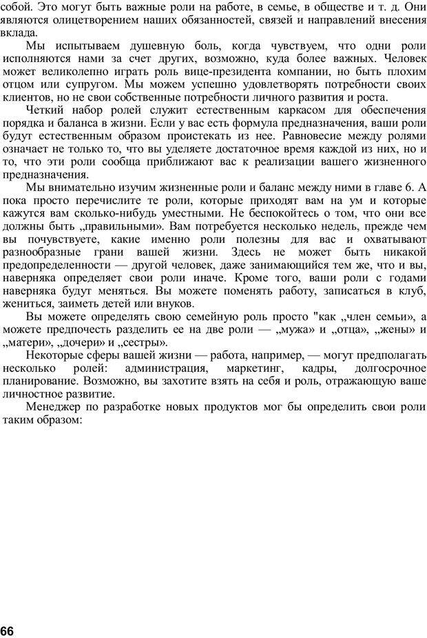 PDF. Главное внимание - главным вещам. Кови С. Р. Страница 65. Читать онлайн