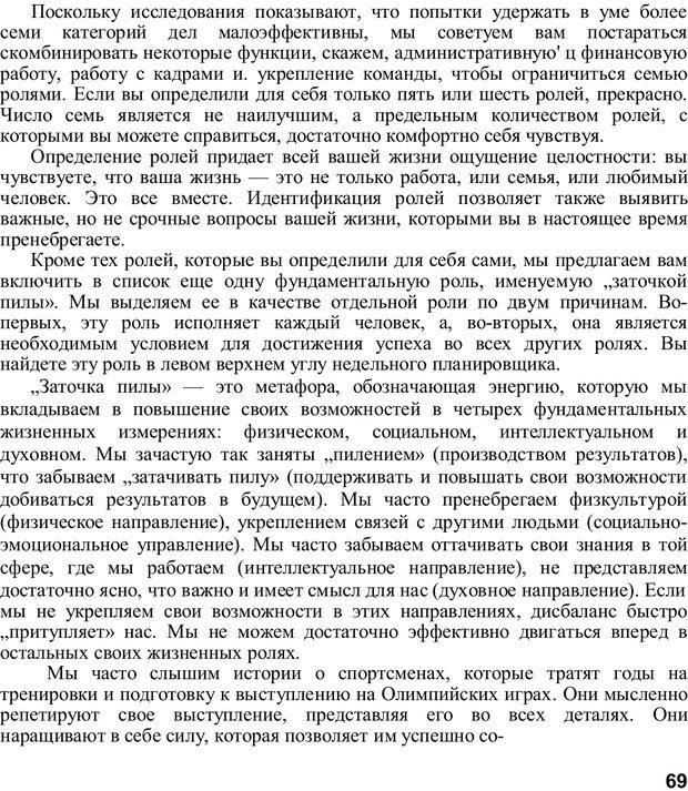 PDF. Главное внимание - главным вещам. Кови С. Р. Страница 67. Читать онлайн