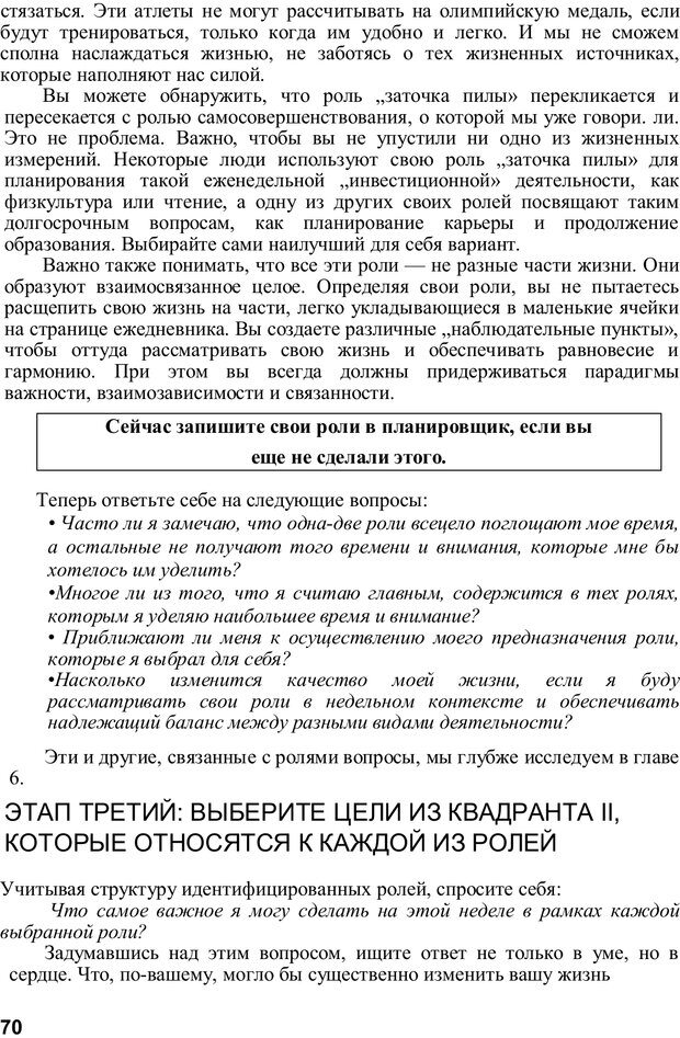 PDF. Главное внимание - главным вещам. Кови С. Р. Страница 68. Читать онлайн