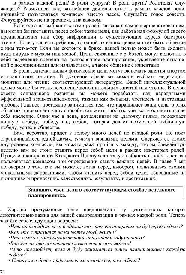 PDF. Главное внимание - главным вещам. Кови С. Р. Страница 69. Читать онлайн