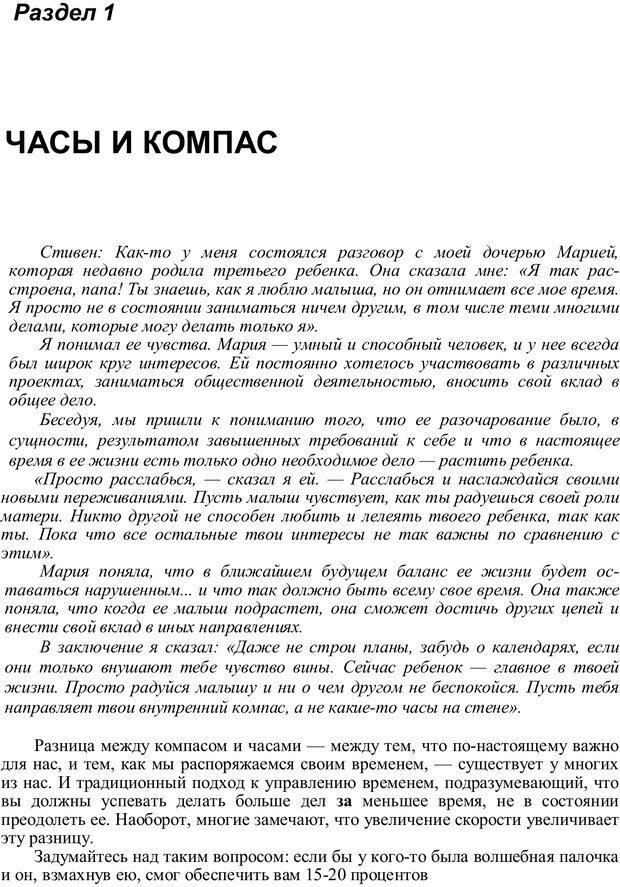 PDF. Главное внимание - главным вещам. Кови С. Р. Страница 7. Читать онлайн