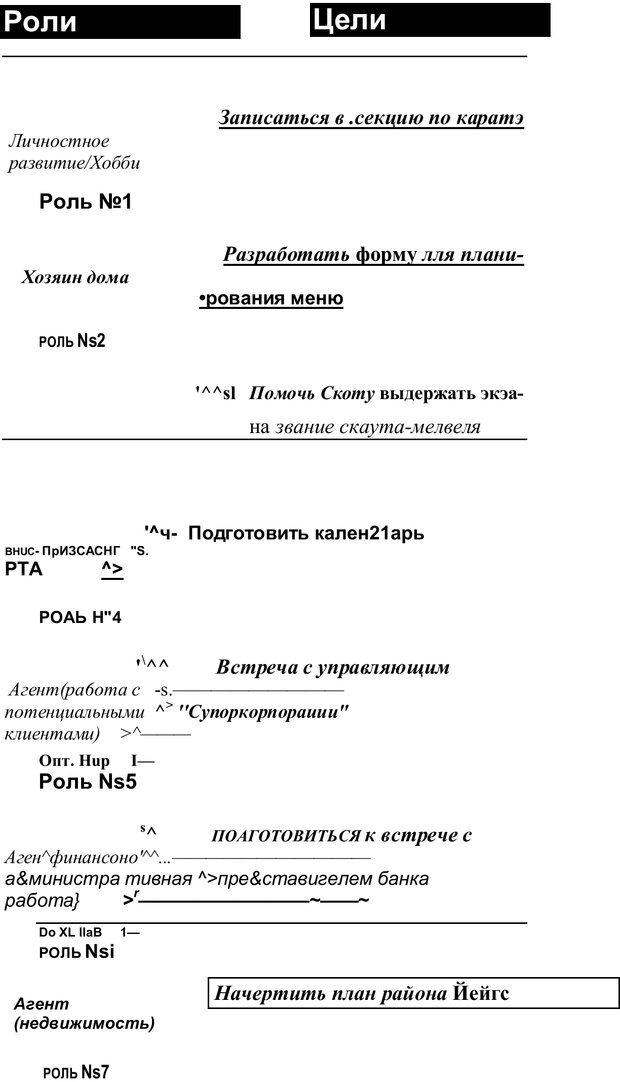 PDF. Главное внимание - главным вещам. Кови С. Р. Страница 70. Читать онлайн