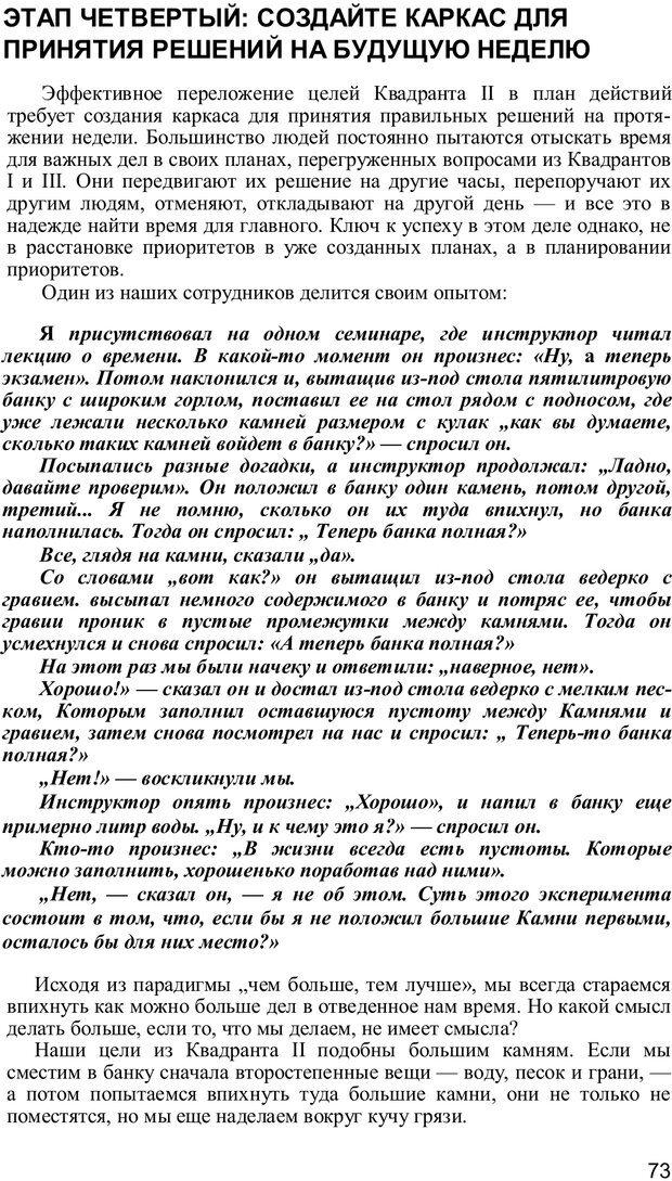 PDF. Главное внимание - главным вещам. Кови С. Р. Страница 71. Читать онлайн