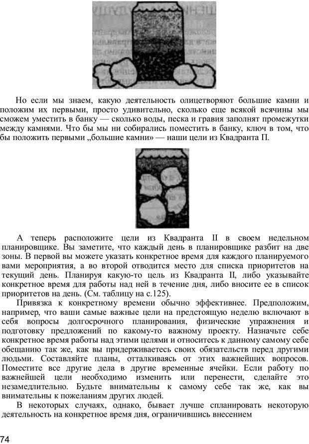 PDF. Главное внимание - главным вещам. Кови С. Р. Страница 72. Читать онлайн