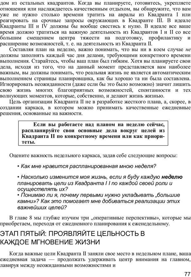 PDF. Главное внимание - главным вещам. Кови С. Р. Страница 75. Читать онлайн
