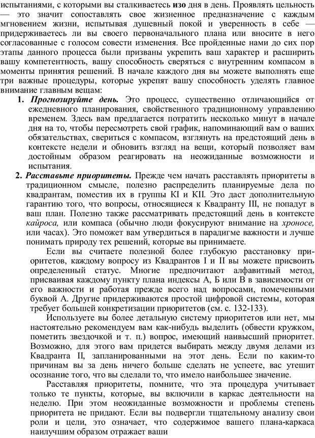 PDF. Главное внимание - главным вещам. Кови С. Р. Страница 76. Читать онлайн