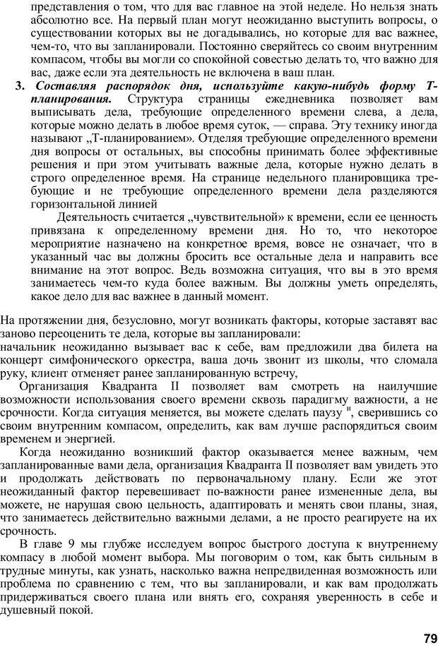 PDF. Главное внимание - главным вещам. Кови С. Р. Страница 77. Читать онлайн