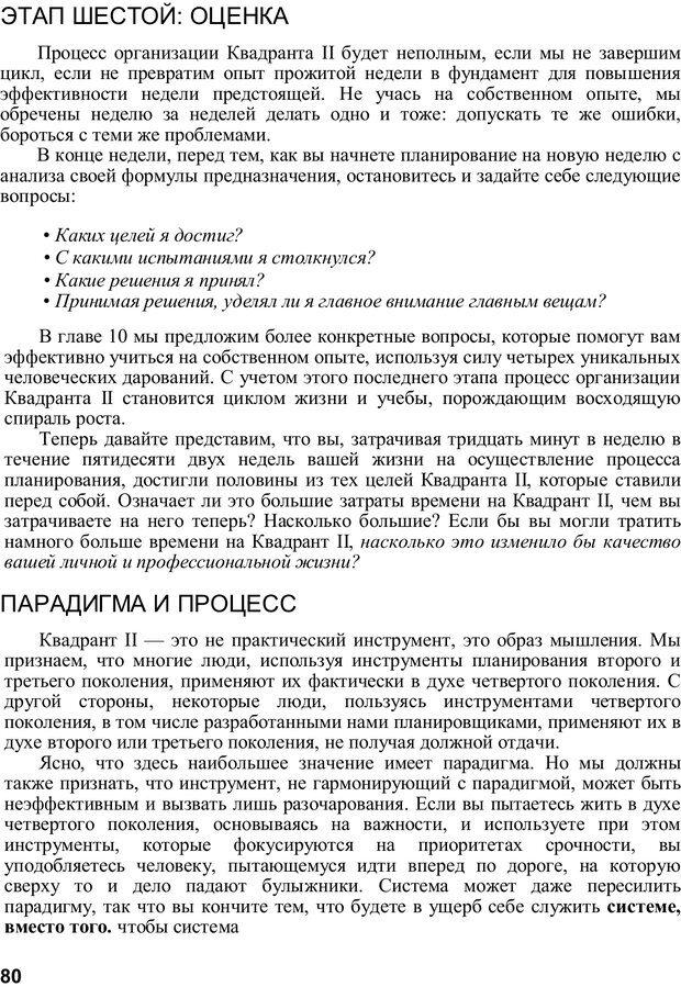 PDF. Главное внимание - главным вещам. Кови С. Р. Страница 78. Читать онлайн
