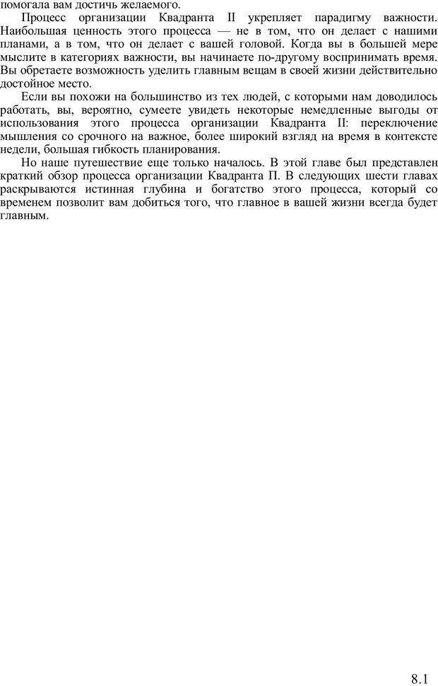 PDF. Главное внимание - главным вещам. Кови С. Р. Страница 79. Читать онлайн