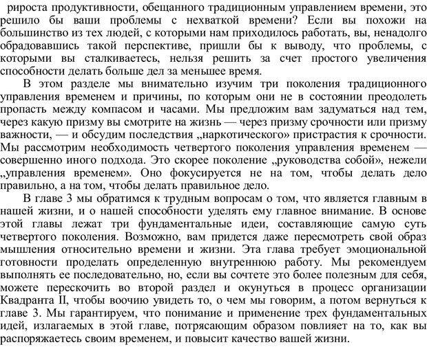 PDF. Главное внимание - главным вещам. Кови С. Р. Страница 8. Читать онлайн