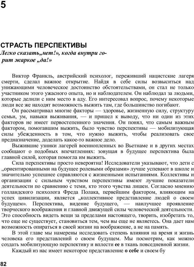PDF. Главное внимание - главным вещам. Кови С. Р. Страница 80. Читать онлайн