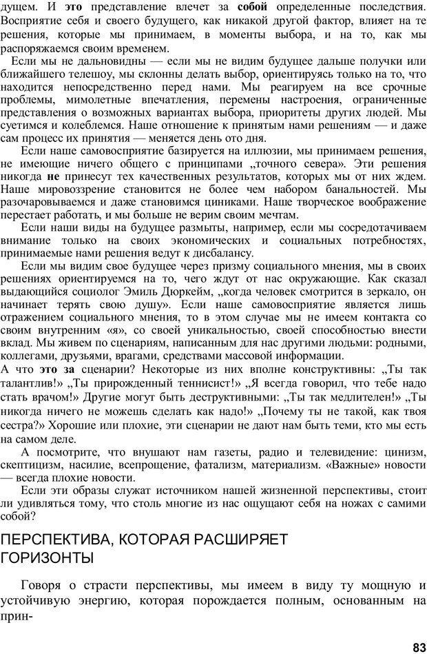 PDF. Главное внимание - главным вещам. Кови С. Р. Страница 81. Читать онлайн