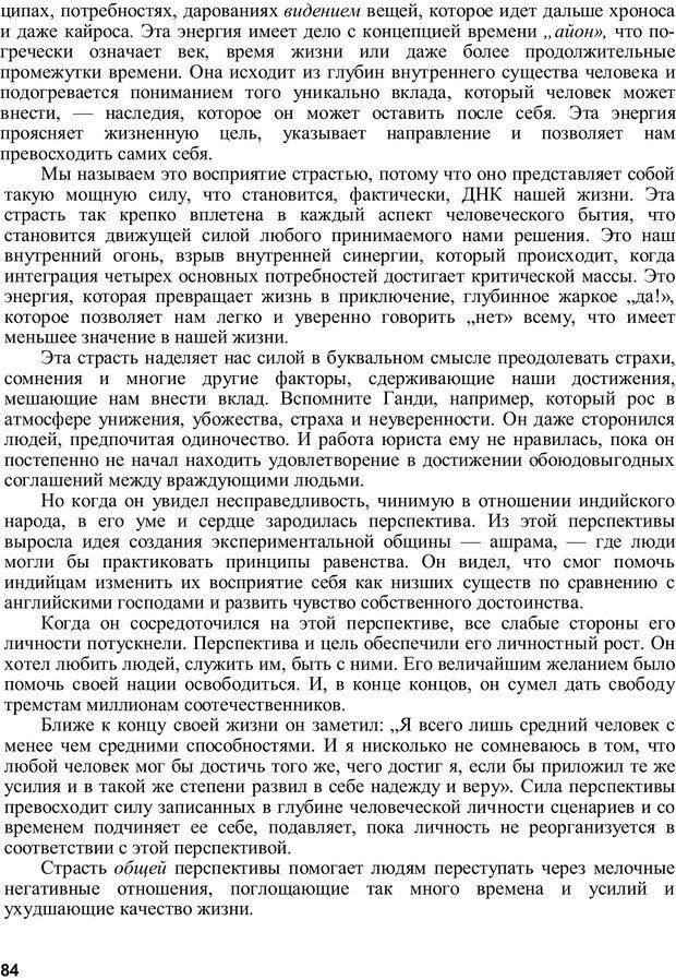 PDF. Главное внимание - главным вещам. Кови С. Р. Страница 82. Читать онлайн