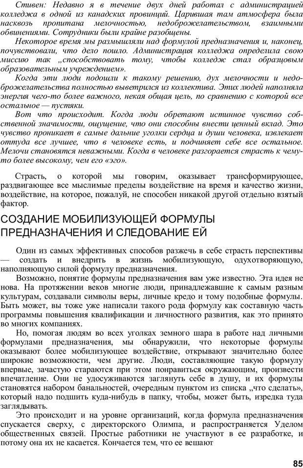 PDF. Главное внимание - главным вещам. Кови С. Р. Страница 83. Читать онлайн