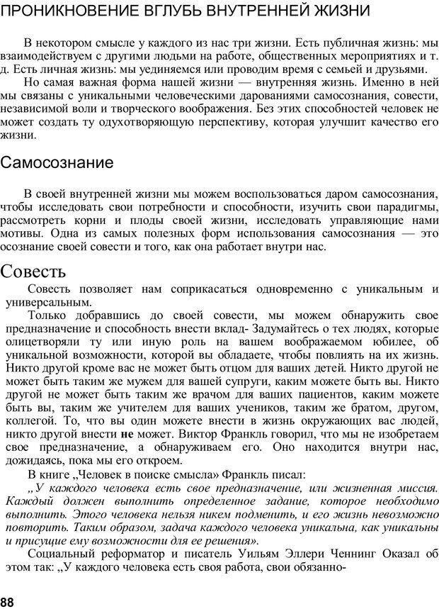PDF. Главное внимание - главным вещам. Кови С. Р. Страница 85. Читать онлайн