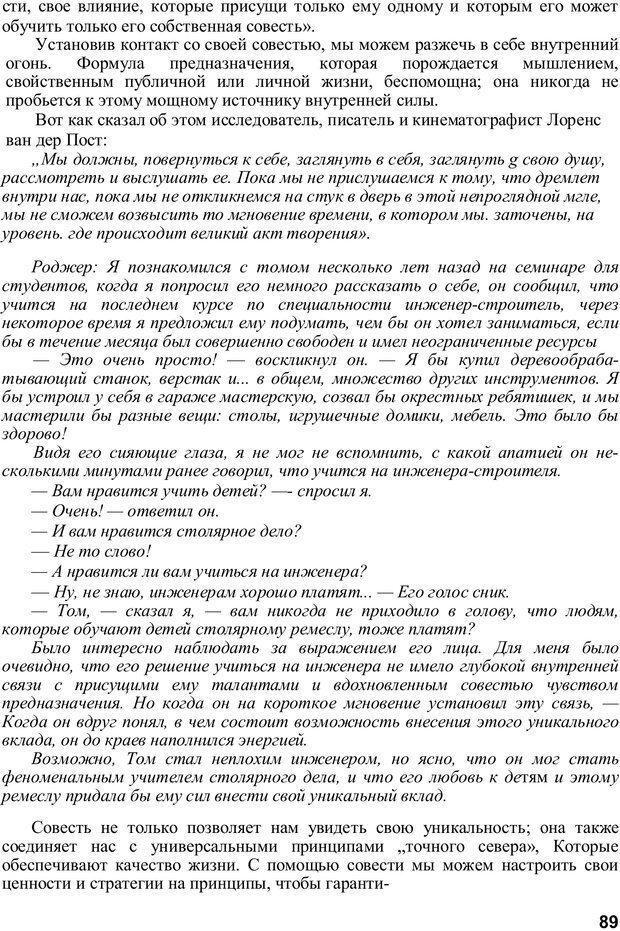 PDF. Главное внимание - главным вещам. Кови С. Р. Страница 86. Читать онлайн