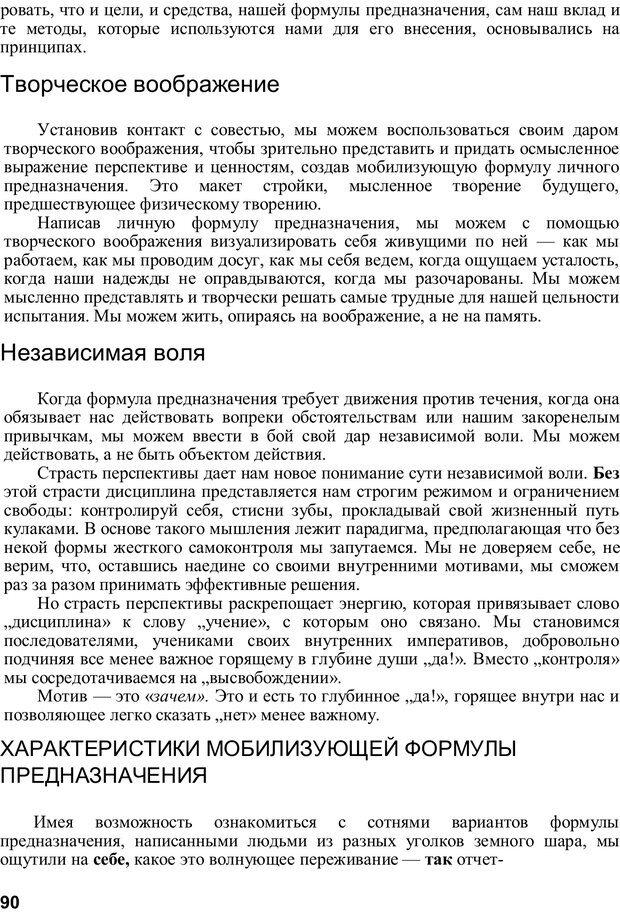 PDF. Главное внимание - главным вещам. Кови С. Р. Страница 87. Читать онлайн
