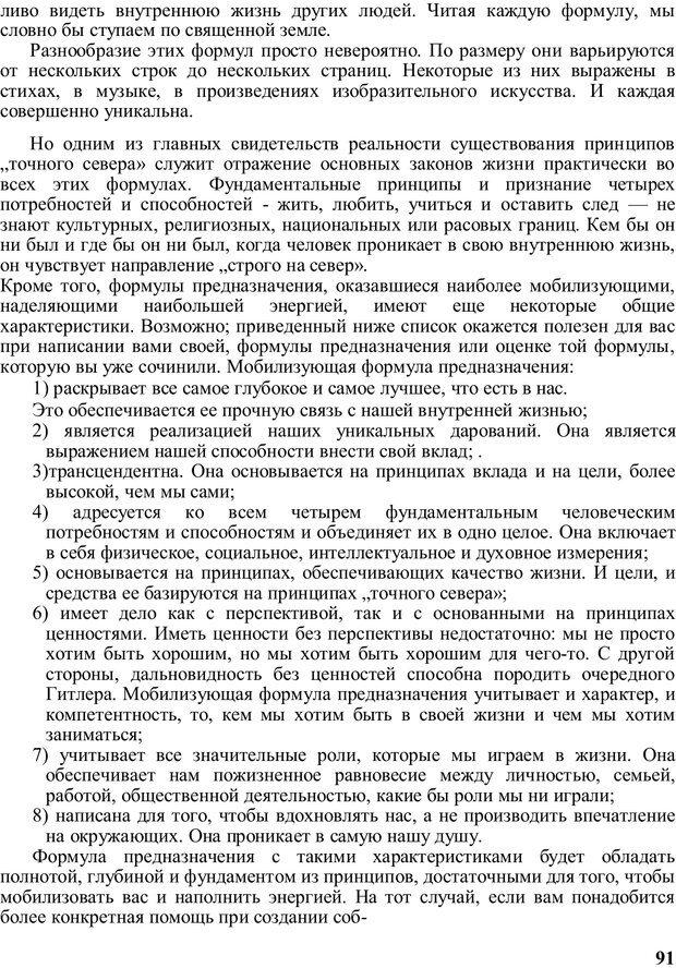 PDF. Главное внимание - главным вещам. Кови С. Р. Страница 88. Читать онлайн