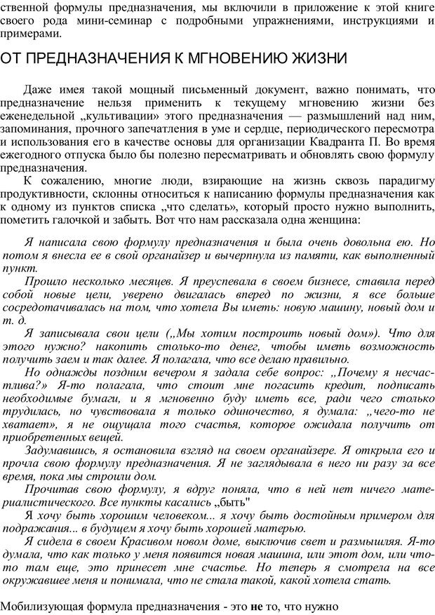 PDF. Главное внимание - главным вещам. Кови С. Р. Страница 89. Читать онлайн