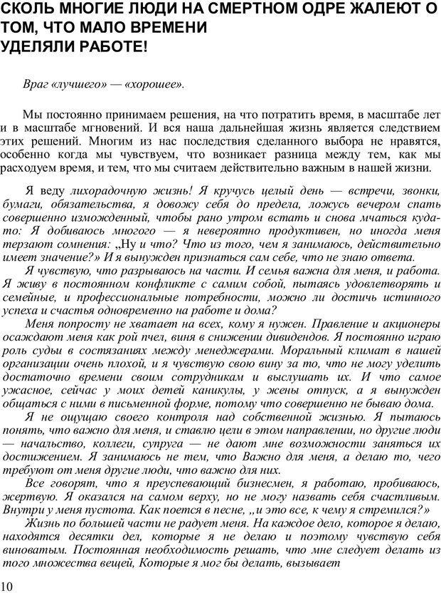 PDF. Главное внимание - главным вещам. Кови С. Р. Страница 9. Читать онлайн