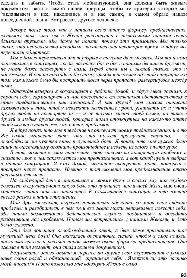 PDF. Главное внимание - главным вещам. Кови С. Р. Страница 90. Читать онлайн