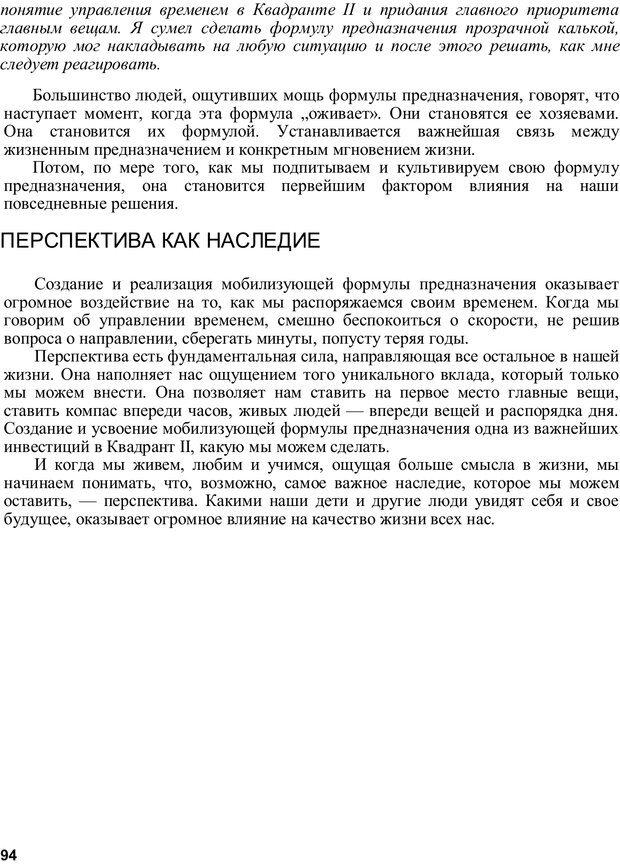 PDF. Главное внимание - главным вещам. Кови С. Р. Страница 91. Читать онлайн