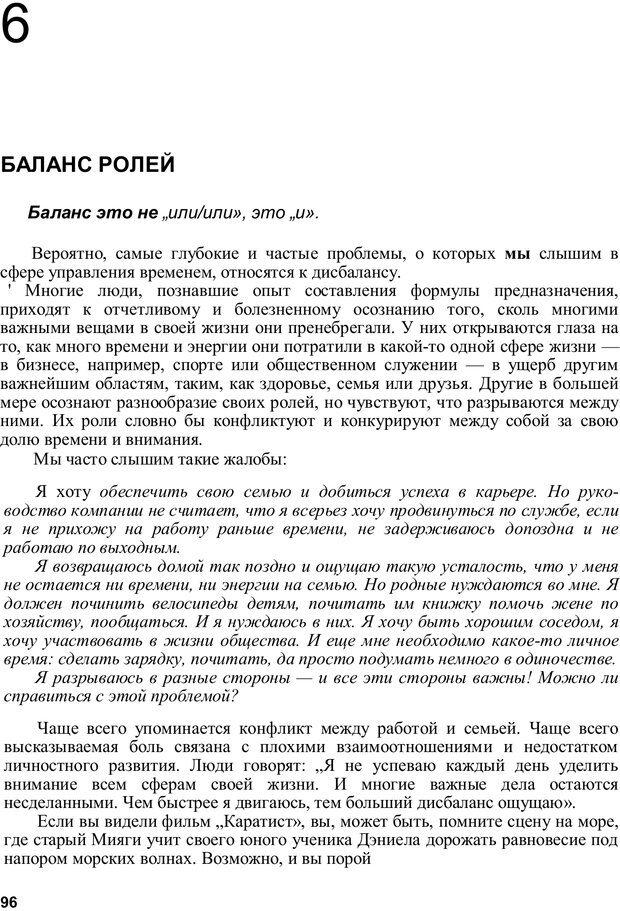 PDF. Главное внимание - главным вещам. Кови С. Р. Страница 93. Читать онлайн