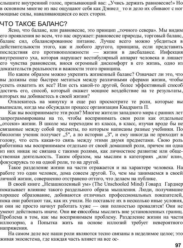PDF. Главное внимание - главным вещам. Кови С. Р. Страница 94. Читать онлайн