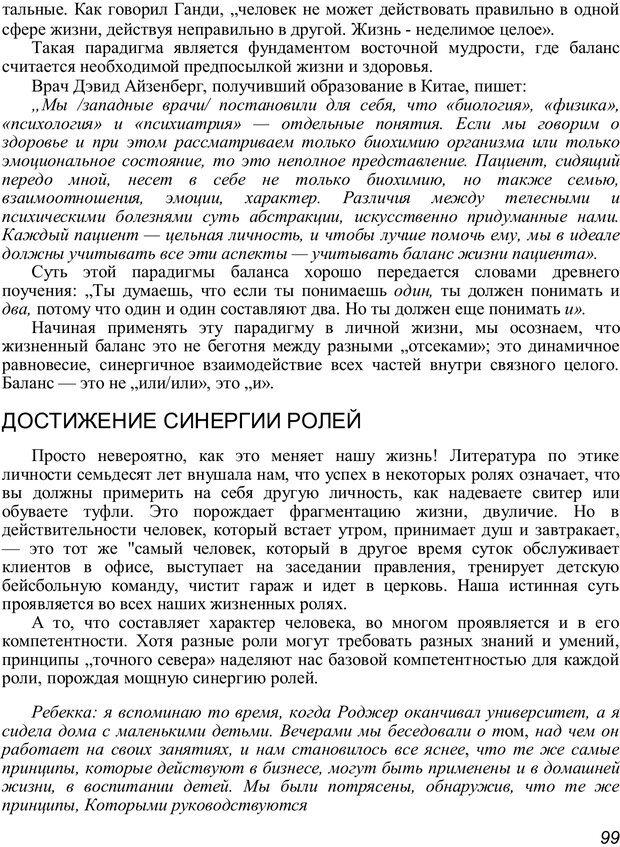 PDF. Главное внимание - главным вещам. Кови С. Р. Страница 95. Читать онлайн
