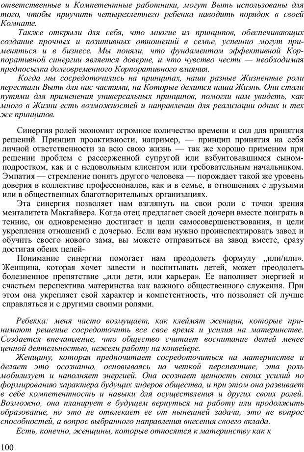 PDF. Главное внимание - главным вещам. Кови С. Р. Страница 96. Читать онлайн