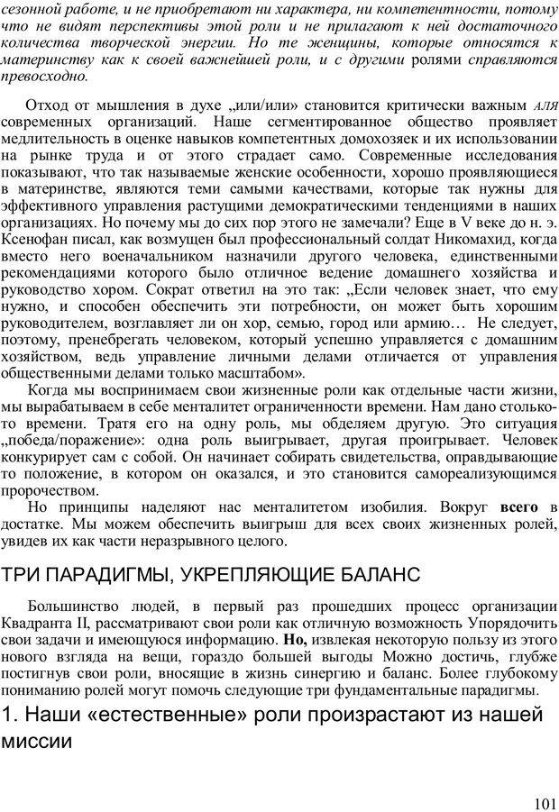 PDF. Главное внимание - главным вещам. Кови С. Р. Страница 97. Читать онлайн