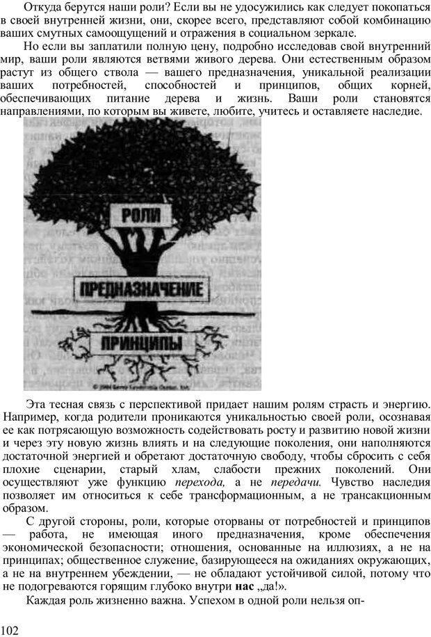 PDF. Главное внимание - главным вещам. Кови С. Р. Страница 98. Читать онлайн