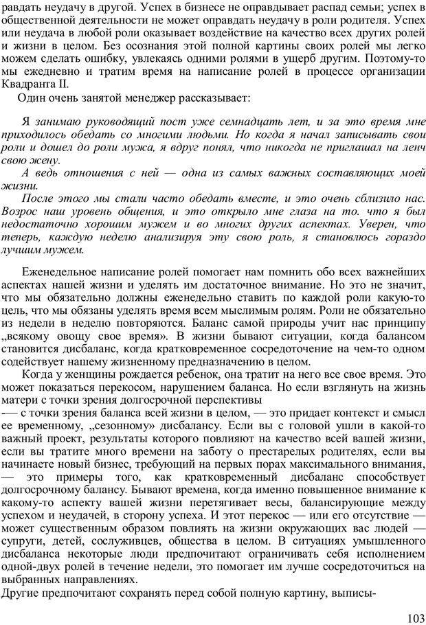 PDF. Главное внимание - главным вещам. Кови С. Р. Страница 99. Читать онлайн