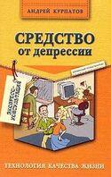 Средство от депрессии, Курпатов Андрей