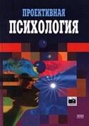 Проективная психология, Л.Э. Абт