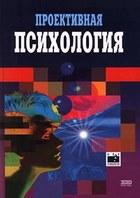 """Обложка книги """"Проективная психология"""""""
