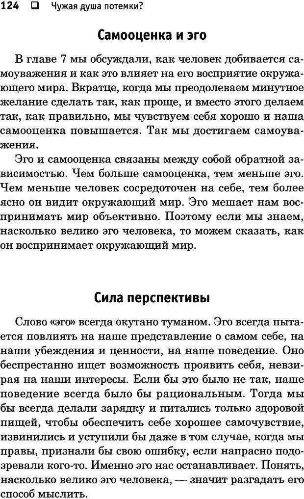 DJVU. Чужая душа потемки? Как прочесть мысли любого человека. Либерман Д. Д. Страница 115. Читать онлайн