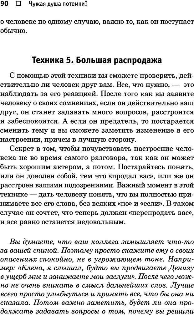 DJVU. Чужая душа потемки? Как прочесть мысли любого человека. Либерман Д. Д. Страница 85. Читать онлайн