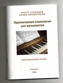 Практическая психология для музыкантов, Лучинина Ольга