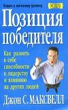 """Обложка книги """"Позиция победителя"""""""