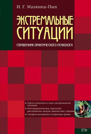 """Обложка книги """"Экстремальные ситуации"""""""