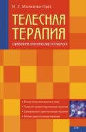 Телесная терапия, Малкина-Пых Ирина