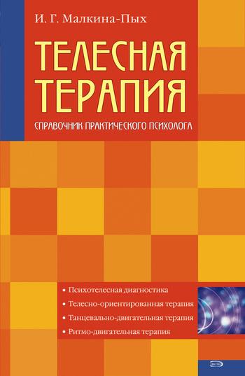 """Обложка книги """"Телесная терапия"""""""