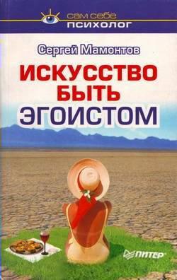 """Обложка книги """"Искусство быть эгоистом"""""""
