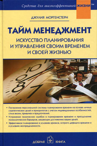 """Обложка книги """"Тайн менеджмент. Искусство планирования и управления своим временем и своей жизнью"""""""