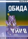 Обида, Орлов Юрий